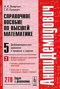 Решебник для Сборника Заданий по Теоретической Механике Яблонский