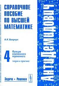 сборник задач по высшей математике кузнецов решения онлайн
