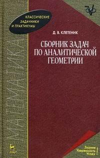 Сборник задач по аналитической геометрии клетеник д.в решебник