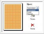 Программа для печати миллиметровки