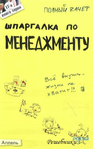Истории Педагогики Шпаргалка