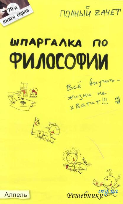 Словарь по философии - c5