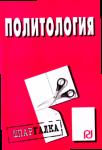 Политология. Шпаргалка_2008 г.