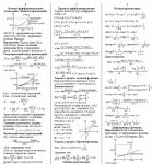 Шпора по Высшей математике