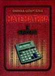 Математика в кармане. Книжка-шпаргалка.