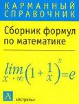 Сборник формул по математике (карманный справочник).