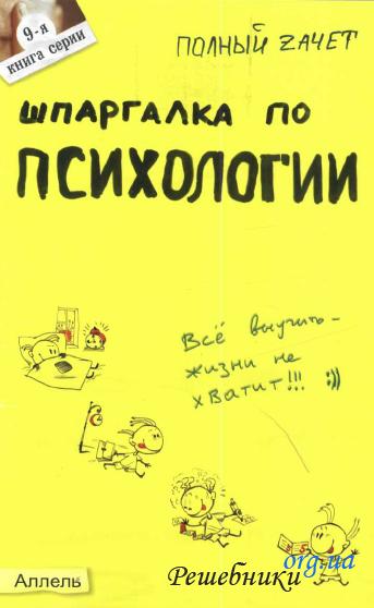 http://reshebniki.org.ua/uploads/posts/2011-06/1307916076_shpargalka-po-psihologii__reshebniki.org.ua.png