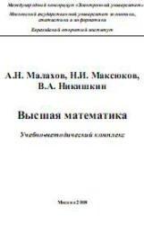 Кириллов А Решебник Высшая Математика Специальные Разделы