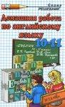 ГДЗ - готовые домашние задания. Английский язык. Учебник для 10-11 класс Кузовлев В.П