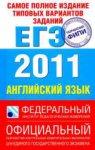 Самое полное издание типовых вариантов заданий ЕГЭ: 2011. Английский язык. Вербицкая М.В. (2011, 158с.) (+Audio)