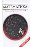Методичка по математике - Задания в виде тестов, типовые решения, ответы.