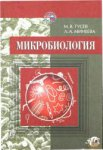 Микробиология.  Гусев М.В., Минеева Л.А.