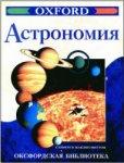 Астрономия. Саймон и Жаклин Миттон