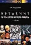 Введение в политическую науку.  Гаджиев К.С.
