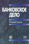 Банковское дело. Сборник тестов.   Коваленко С.Б.