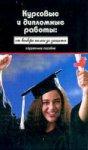 Курсовые и дипломные работы. От выбора темы до защиты.   Кузнецов И.Н.