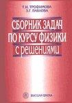 Сборник задач по курсу физики с решениями.  Трофимова Т.И., Павлова З.Г