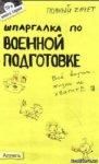 Шпаргалка по военной подготовке.  Лучков Н.А., Вечканов В.Э.