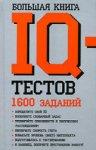 Большая книга IQ-тестов: 1600 заданий.  Рассел К., Картер Ф.