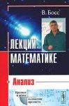 Лекции по математике (Том 1).  В Босс.Анализ.