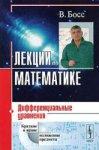 Лекции по математике (Том 2).  В Босс. Дифференциальные уравнения.