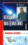 Лекции по математике (Том 3).  В Босс. Линейная Алгебра