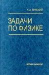 Задачи вступительных экзаменов и олимпиад по физике в МГУ в 2000.   Алешкевич В.А. и др