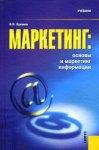 Маркетинг: основы и маркетинг информации.  Ерёмин В.Н.