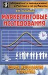Маркетинговые исследования: теория, методология и практика.  Голубков Е.П.