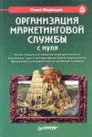 Организация маркетинговой службы с нуля.  Медведев П.М.