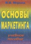 Основы маркетинга.  Морозов Ю.В.