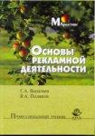 Основы рекламной деятельности.  Васильев Г.А., Поляков В.А.