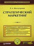 Стратегический маркетинг.  Фатхутдинов Р.А.