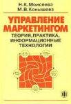 Управление маркетингом: теория, практика, информационные технологии. Моисеева H.К., Конышева М.В.