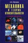 Механика и теория относительности.   Матвеев А.Н.