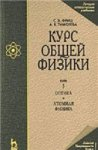 Курс общей физики. Т.3. Оптика, атомная физика, физика атомного ядра и элементарных частиц. Савельев И.В.