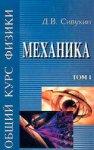Сивухин Д.В. Общий курс физики. В 5 томах. Том I. Механика. (4-е изд., 2005)