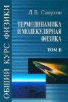 Общий курс физики. В 5 т. Том II.  Термодинамика и молекулярная физика.   Сивухин Д.В.