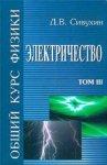 Общий курс физики. В 5 т. Том III. Электричество. Сивухин Д.В.