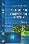 Общий курс физики. В 5 т. Том V. Атомная и ядерная физика.   Сивухин Д.В.