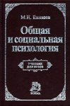 Общая и социальная психология. Еникеев М.И.