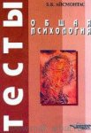 Общая психология. Тесты. Айсмонтас Б.Б. (2003, 192с.)