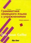 Грамматика немецкого языка с упражнениями. (+ дополнения)  Dreyer Schmitt