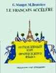 Интенсивный курс французского языка.   Г. Може, М. Брюезьер