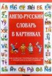 Англо-русский словарь в картинках.  Анжела Уилкс