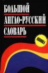 Большой англо-русский словарь.  Авт.-сост. Адамчик Н.В.