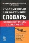 Современный англо-русский словарь компьютерных технологий