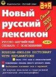 Новый русский лексикон. Русско-английский словарь с пояснениями.