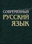 Современный русский язык. Морфология.