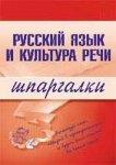Русский язык и культура речи. Шпаргалки